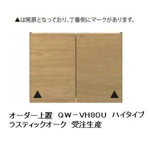 パモウナ製ハイタイプオーダー上置(パネルなし)QW−VH80U樹脂化粧シート2色対応ウォールナット/ラスティックオーク高さ563〜894mmTVボードと同時注文開梱設置送料無料(北海道・沖縄・離島