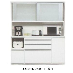 松田家具製 140レンジボード フライズ2色対応:WH/DBRメラミンカウンター・モイス採用飛散防止フィルム加工開梱設置送料無料(北海道・沖縄・離島は除く)