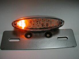 ウインカー内蔵 小型LEDテールライト ステー付 最高級LED使用