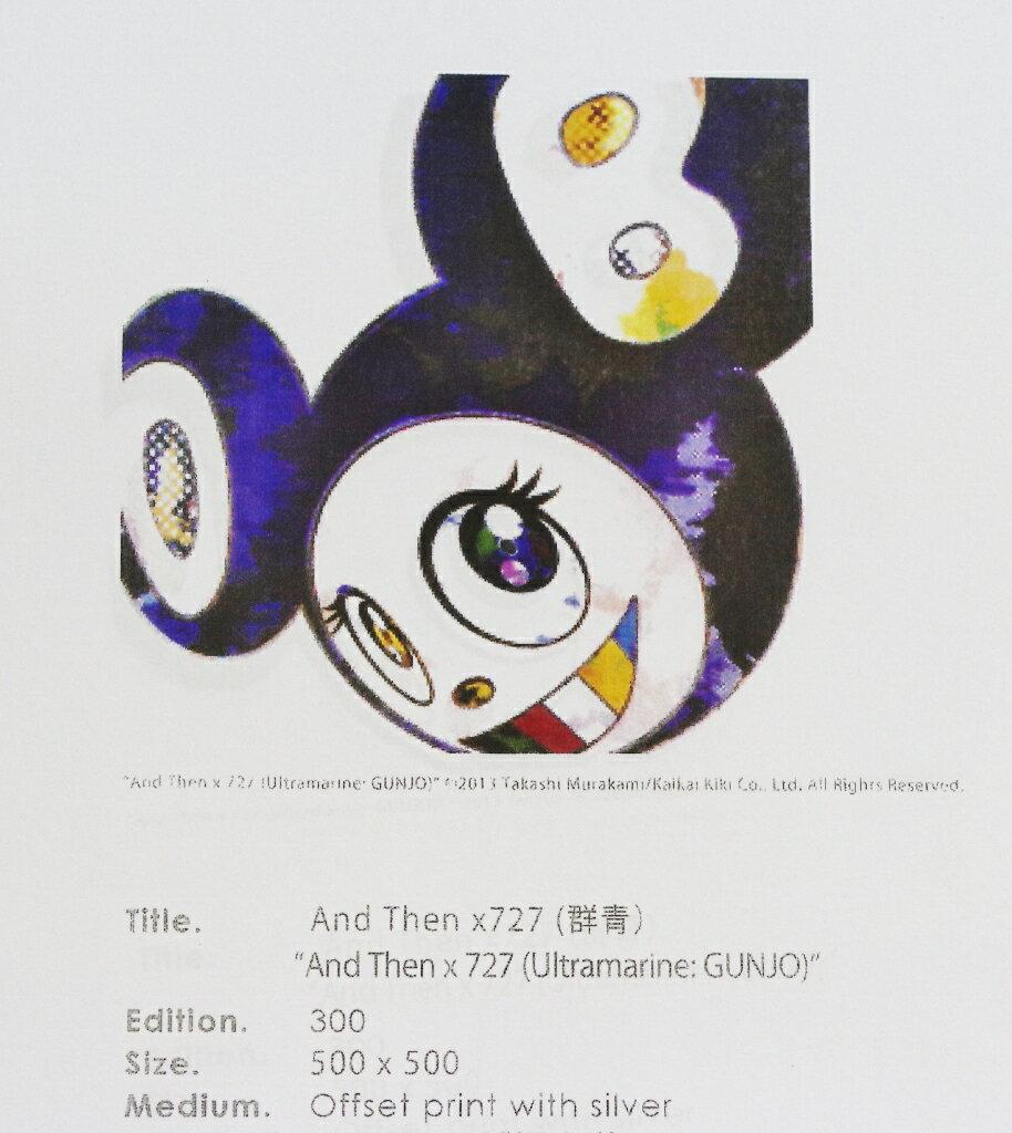 村上隆 300枚 限定ポスター 「And Then 727(群青)」 カイカイキキ kaikaikiki TAKASHI MURAKAMI FLOUR
