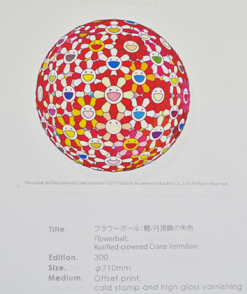 村上隆氏 直筆サイン入り限定ポスター「フラワーボール:鯉/丹頂鶴の朱色」 カイカイキキ kaikaikiki TAKASHI MURAKAMI FLOUR BALL Red Flower Ball