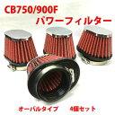 オーバルタイプ パワーフィルター 4個セット吸気効率アップ!キャブピッチの狭い4気筒に最適!CB750/900F