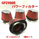 オーバルタイプ パワーフィルター 4個セット吸気効率アップ!キャブピッチの狭い4気筒に最適!GPZ900Rニンジャ