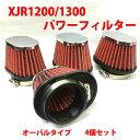 オーバルタイプ パワーフィルター 4個セット吸気効率アップ!キャブピッチの狭い4気筒に最適!XJR1200/1300