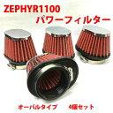 オーバルタイプ パワーフィルター 4個セット吸気効率アップ!キャブピッチの狭い4気筒に最適!ZEPHYR1100