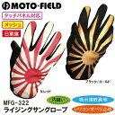 MOTO★FIELD/フィールド2020年モデル25% OFF!!ライジングサングローブ!!旭日旗/日章旗デザインメッシュグローブ