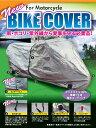 【あす楽対応】Newバイクカバー 4Lサイズ在庫入れ替えのため特別価格で!!数量限定!