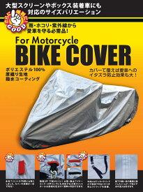 【あす楽対応】大人気バイクカバー!新機能で更に使い易く!!嬉しい即日発送&全国どこでも送料無料!!バイクカバー 3Lサイズ