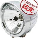 【ヘッドライト】4.5インチ ベーツライト バッファロー TW200 CB400SS シャドウ400 SR400 ドラッグスター1100 FTR223 …