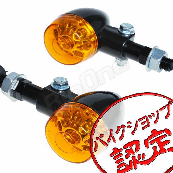 【ウィンカー】LEDウインカー リボルバーTypeII ブラック/オレンジ XT250X XR250R SRX400 CL400 ZRX1100 イナズマ1200 シャドウスラッシャー TRX850 シャドウ750 CB900F WR250R エイプ FZ-1 CB400SF GB400TT VTR1000F ZRX400 GSX1400 XR400モタード