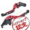 Lever set-folding red / black CB400SF NC39 CB400SF REVO NC42 ABS x-11 SC42