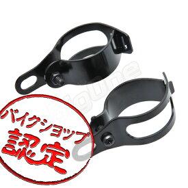 【ステー】 ウィンカー ステー 黒 φ38〜φ50 の フロントフォークに対応 ウインカー ステー ウィンカーステイ ウインカーステイ ブラック