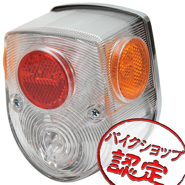 【テール】 LED テールライト モンキー Z50J AB27 シャリー CF50 DAX50 ダックス50 AB26 カブ C50 AA01 AA04 リトルカブ C50 AA01 プレスカブ C50 AA01 LEDテール クリアテール 4L Type リフレクター付