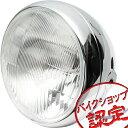 【ヘッドライト】Vintage ヘッドライト SR400 GB250 250TR ジェベル200 TW200 エストレア バンバン200 FTR223 W400...