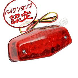 【テール】LEDルーカステールランプ ユニット TW225 W650 ドラッグスター1100 バルカンII シャドウスラッシャー SR400 汎用 バイク カスタム パーツ