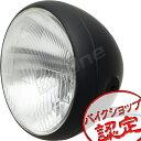 【ヘッドライト】ビンテージ ヘッドライト 黒 ブラック Vintage SR400 GB250 250TR TW200 エストレア バンバン200 FTR…