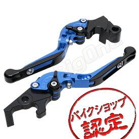 【8/1限定★全品P10倍】YZF-R25 YZF-R3 MT-25 MT-03 ビレット レバー セット 可倒式 青/黒 ブルー ブラック JBK-RG10J 2BK-RG43J EBL-RH07J 2BL-RH13J ブレーキ クラッチ