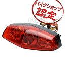 【テール】LED テールランプ ネオルーカステール レッド 赤 汎用 SR400 SR500 TW225 W650 ドラッグスター1100 バルカ…