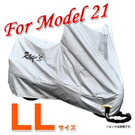 バイク カバー 21 LL 国産 平山産業 CB750 SV650 RF400R TRX850 マジェスティ250 グランドマジェスティ250 GSX-R1000 ZRX1200 XJR1200 CBR6001000RR ZX-7R GPX1100 CBR1000F GSX1100S 刀 RF900R YZF-R1 ZRX1100 MT-01 GSF1200 マローダ250 CBR600RR ZXR750