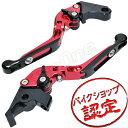 【ビレットレバー】 ビレット レバー 可倒式 赤/黒 CB400SF NC39 CB400SF REVO NC42 ABS X-11 SC42