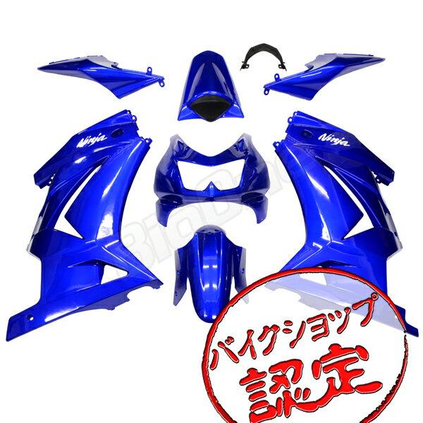 【カウルセット】Ninja250R EX250K 08-12 純正レプリカ 外装セット ニンジャ250R ブルー/ブラック カウル 外装 フェンダー フロントフェンダー フロントカウル サイドカウル