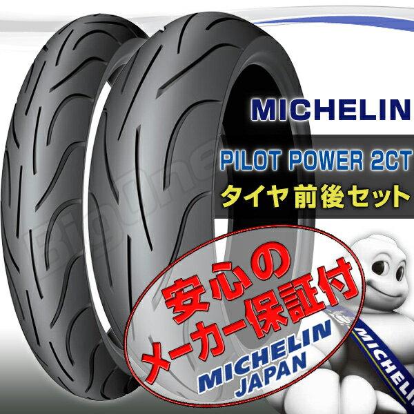 【タイヤ】ミシュラン MICHELIN PILOT POWER 2CT パイロットパワー2CT 120/70ZR17 190/50ZR17 タイヤ前後 120/70-17 190/50-17 120-70-17 190-50-17 フロント リア 前後タイヤ