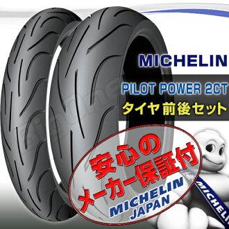 米其林米其林导频功率 2 CT 试验电源 2 CT 120 / 70ZR17 190 / 50ZR17 轮胎约 120/70-17 190 / 50-17 120-70-17 190-50-17 前后方前方和后方轮胎