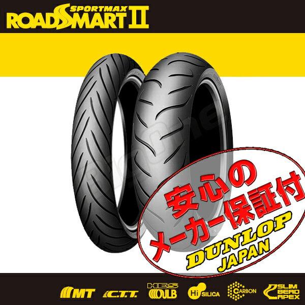 【タイヤセット】 DUNLOP(ダンロップ) SPORTMAX ROADSMART2(スポーツマックス ロードスマート2) タイヤ前後セットフロント:120/70ZR17 リア:190/50ZR17[CBR1000RR GSX1300R 隼 MT-01 GSX1400 GSX-R1000 Z1000 ZX-10R ZX-9R YZF-R1]