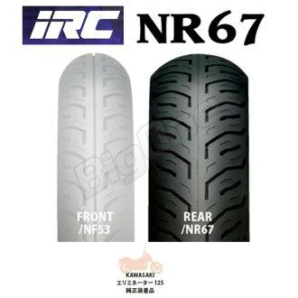 IRC NR67 130/90-15 M/C 66 P WT리어 타이어130-90-15후륜 츄브타이프아이아르시에누에후 67