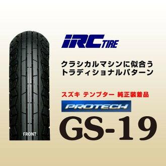 IRC GS 19 前面轮胎 100 / 90-19 57 H WT 骏马彷徨
