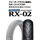 Irc_rx02_250cc_rear
