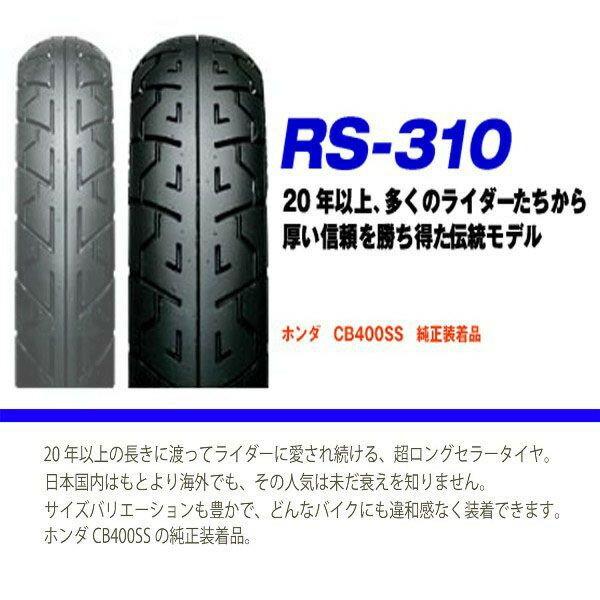 【タイヤ】 国内メーカー リア タイヤ IRC RS-310 150/90-15 M/C 74H TL V-MAX1200(国内仕様) VZ750 TWIN デスペラード800 ロイヤルスター&ツアークラシック デスペラードワインダー デスペラードX