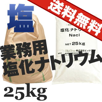 25 kg of salt for duties industrial coolant freezing mixture bra in air conditioning large-capacity ice salts coolant salt