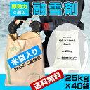 融雪剤 塩化カルシウム25kg×40袋(合計1000kg=1t) 凍結防止剤 除雪融氷 防塵剤 砂ぼこり防止剤 除湿剤 除草剤 【北海…