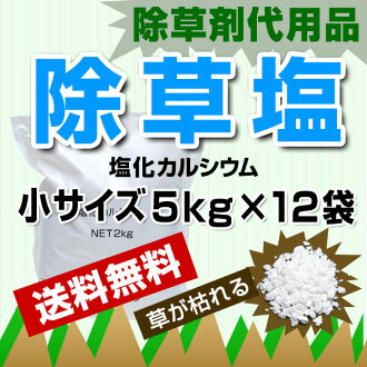 Weeding salt weed killer substitute salt 5 kg *12 bag (60 kg in total) trial size small sack こわけ subdivision mowing land maintenance weeding extermination calcium chloride salt