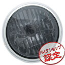【ヘッドライト】【HID対応】8インチ ヘットライト スモーク バリオス バリオスII ZRXII ゼファー400 ゼファーχゼフ…