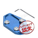 【5/1最大P26倍】YZF-R25 YZF-R3 MT-25 MT-03 サイドスタンド エンド プレート 青 ブルー JBK-RG10J 2BK-RG43J EBL-RH…