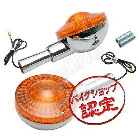 リプロパーツ SR400 XS650 RD350 TY250J TX750 XS750 GX750 TX500 GX500 ウインカー オレンジ 橙 ウィンカー ショート ステー 純正レプリカ