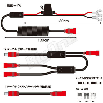 e-HEAT RSP041 12 V vehicle connection cable set winter RS Taichi EGAT