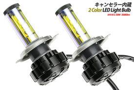 LED ヘッドライトバルブ H4 50w 5000lm 12V 24V対応 イエローorホワイト変更可能!キャンセラー&ノイズキャンセラー内蔵 輸入車対応 送料無料!