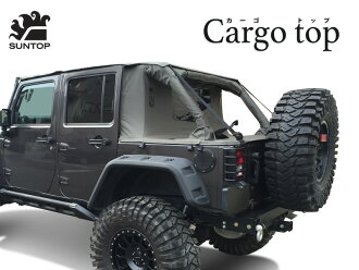SUNTOP Cargo Top (Jeep Wrangler Unlimited JK) 지프 ラングラーアンリミテッド JK 용 카고 탑