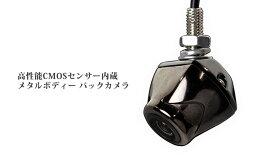 バックカメラ(メタルボディー) ブラック・クロームコーティング 広角170°のワイドビュー スマート設置 高解像度 小型