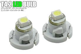 LED T4.2球 2球セット (白・青) メーターパネル等に使用可能 送料無料!