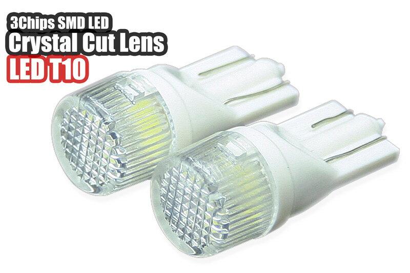【BIGROW】送料無料!LED T10 ウェッジ球 クリスタルカットレンズ 【白色】(高輝度3素子SMD)(リフレクターレンズを採用)明るく広がる光を実現。ヴィッツ Vits・アクア AQUA・プリウス アルファ