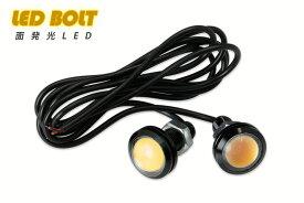 面発光LED 3W LEDウィンカー One Piece Type daylight アンバー(オレンジ)2個 黒ボルトタイプ 送料無料