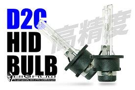 HIDバルブ D2C (D2S D2R)35W 高精度 純正交換(4300K 6000K 8000K 10000K 12000K 15000K)