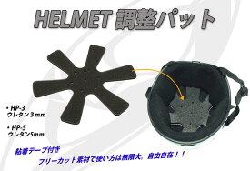 送料無料!ヘルメット調整パット 粘着テープ付き フリーカット素材で使い方は無限大 自由自在に調整