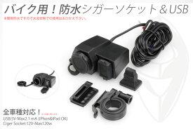 防水12V車用 USB&シガーソケット 走行中の充電可能!iPhoneやポータブルナビを充電可能!バイク用USB 送料無料