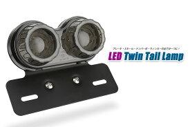 バイク用 オールインワン LEDツインテールランプ テールランプ/ウィンカー/ナンバーステー/ナンバー灯