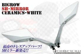 バイクミラー SH バックミラー ホワイト ブルーミラー 送料無料